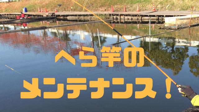 へらぶな釣り 竿 メンテナンス カーボン 竹竿 グラスファイバー