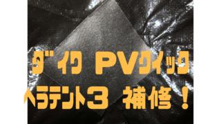 ダイワ DAIWA プロバイザー(PV)クイックヘラテント3 補修