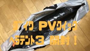 ダイワ PV(プロバイザー)クイックヘラテント3を買ったので開封レビュー